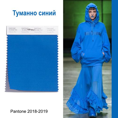 Туманно-сини й.jpg